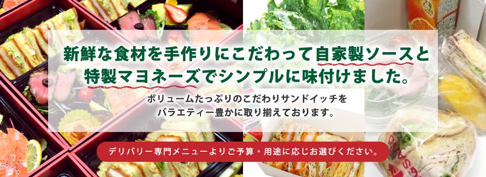 新鮮な食材を手作りにこだわって自家製ソースと特製マヨネーズでシンプルに味付けました。