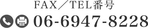 06-6947-8228